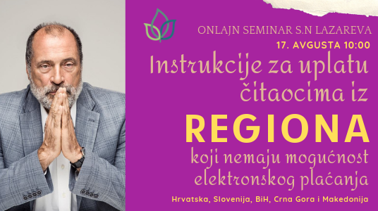 Instrukcije za kupovinu ulaznica za seminar S.N. Lazareva - čitaoci iz regiona koji nemaju mogućnost elektronskog plaćanja