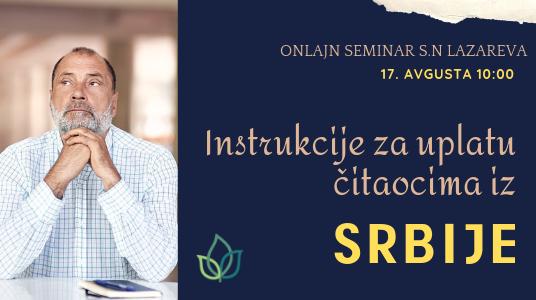 Instrukcije za uplatu ulaznice za seminar S.N. Lazareva - čitaoci iz Srbije